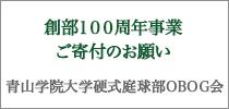 100周年記念の寄付のお願い