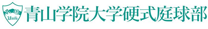 青山学院大学硬式庭球部(硬式テニス部)